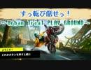 勇者の暇潰し☆【実況】すっ転び倒せっ!~Urban Trial PLAY GROUND~【単発】