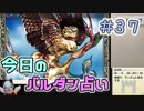 【実況】今日のバルダンダース占い【カルドセプトリボルト】 Part37