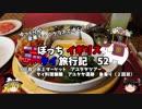 【ゆっくり】イギリス・タイ旅行記 52 タイ料理 アユタヤ観光 象乗り(2回目)