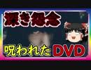 第26位:【都市伝説】呪いのDVD ~女霊の強気怨念~