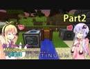 【Minecraft】結月ゆかりのModPack遊楽記 Continuum編 Part2
