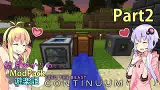 【Minecraft】結月ゆかりのModPack遊楽記