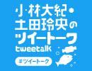 『小林大紀・土田玲央のツイートーク』第12回
