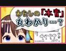 第97位:【不正はなかった】お絵かき心理テストでリベンジ!?のそら thumbnail