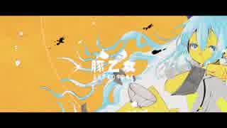 ソリッド【東方ヴォーカルPV】豚乙女【今宵は飄逸なエゴイスト】full