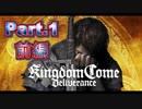 ファンタジーやあらへんで!!ガチガチ!!リアル紀行Kingdom Come: Deliverance Part.1 前編