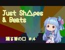 【Just Shapes & Beats】踊る葵の□#4【VoiceRoid実況】