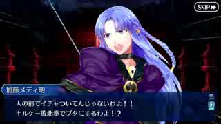 【Fate/Grand Order】もっとぐだぐだ帝都聖杯奇譚 ところでちびノブの声……!?