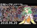 第98位:日刊トップテン!VOCALOID&something【日刊ぼかさん2018.06.20】