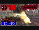 【DEADPOOL】デッドプール2公開記念実況 #10【SHOUI】