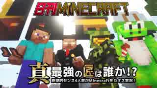 【日刊Minecraft】真・最強の匠は誰か!?絶望的センス4人衆がMinecraftをカオス実況最終話!