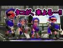 【実況】スプラトゥーン2でえんじょい Part68 ハチちゃん及びタコちゃん来たる!【めざましナワバリ第7回】