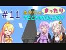 【Minecraft】 あかりのまったりテクノロジー Part11 【VOICEROID実況】