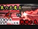 【FGO】ヤンキーの乱入『最速ターン攻略!』ぐだぐだ帝都聖杯奇譚「高難易度:天魔轟臨」攻略