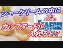 シュークリームの中にカップヌードルを入れたら美味しい?