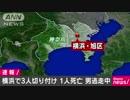 21日午前1時半頃通報 3人切り付けられ1人死亡 男逃走中 横浜市集合住宅