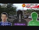 """静岡県女性看護師連れ去り事件 新潟市内で自殺していた""""主犯格""""の男 ナゾに満ちたその素顔"""