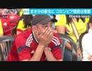 第58位:コロンビア国民は大きなショックも 「おめでとうニッポン!」 thumbnail