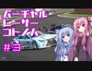 【GTSPORT】バーチャルレーサーコトノハ #3【VOICEROID実況】