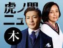 【DHC】6/21(木) 有本香×つるの剛士×居島一平【虎ノ門ニュース】