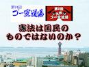 「憲法は国民のものではないのか?」1/2  第74回ゴー宣道場in九州