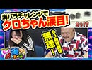 クロちゃんのもっと海パラダイス【#3(4/4)海パラチャレンジでクロちゃん涙目!】