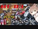 【MT-03】バイクにパーツをつけにいこう!【パーツ交換】