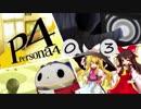 【ゆっくり実況】初めての ペルソナ4を ゆっくりと part3
