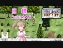 【One Life】超過酷サバイバルゲーム【さとうささら】♯10