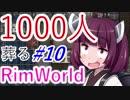 【1080p】1000人葬るRimWorld#10【東北きりたん実況プレイ】