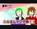 [ラジオ番組]真剣20代バカラジ!第19.9回~Tri!~