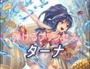 【FEヒーローズ】夏、来たる - 弾けるプリンセス ターナ特集