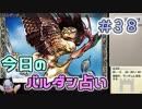 【実況】今日のバルダンダース占い【カルドセプトリボルト】 Part38