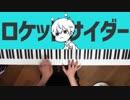 【ピアノ】「ロケットサイダー」弾いてみた@深根