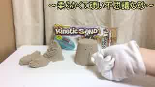 蟻戦争Ⅱ#35 不思議な砂 キネティックサンドをアリは掘れる?編