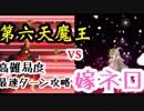 【FGO】魔王vs嫁王『最速ターン攻略』ぐだぐだ帝都聖杯奇譚「高難易度:天魔轟臨」攻略