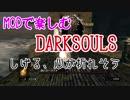 第12位:【しげる】MODで楽しむ DARKSOULS part5【心が折れそう】 thumbnail
