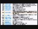 震度6弱大阪地震の被災と翌日会見の加計理事長の回
