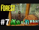 【The Forest】孤島に泊まろう!Classic #7