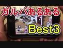 【ガルパ】一度は経験したことある!?『ガルパあるある』Best3!!