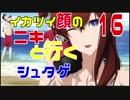 【海外の反応:日本語字幕】イカつい顔のニキと行くシュタゲ 第16話