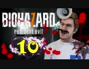 第8位:【BIOHAZARD7】妻を探して3年目!10 thumbnail