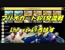 【マリオカート8DX交流戦】LnP vs いろはす【ぎぞく視点】