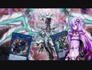 【遊戯王ADS】ゆかりさんが超戦士と混源龍でゴリ押し対戦【VOICEROID】