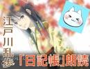 【江戸川乱歩「日記帳」】残された日記と、残された想い【実況】