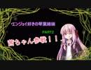 【PUBG】エンジョイ好きの琴葉姉妹 PART2