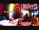【深夜0時】とあるギャンブル 【at 上野】