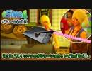 [The Sims4]ダニーの新生活~エイリアンに恋するおっさんの物語~#6