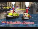 MMDがんばれタッグス ゆかいな船のなかまたち【モデル配布】