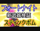 【Fortnite】フォートナイトバトルロイヤル新武器検証!スティンクボム